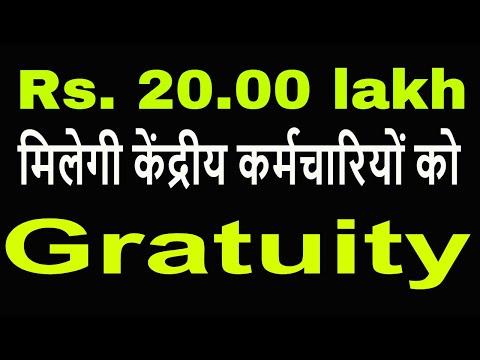 Govt Doubles Gratuity for Govt Employees को मिलेगी Gratuity सरकार ने दी मंजूरी_Govt Employees News