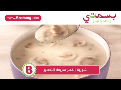 طريقة عمل شوربة الفطر سريعة التحضير  - Easy Mushroom Soup