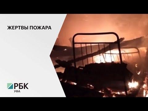 В с. Верхние Татышлы при пожаре погибла семья: мать и двое детей