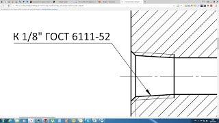 Solidworks. Урок 20.4 Простановка КОНИЧЕСКОЙ РЕЗЬБЫ по ГОСТ - создание чертежа