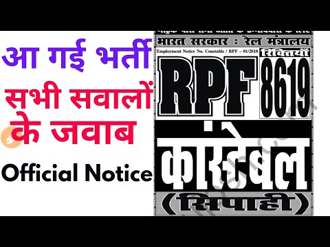 RPF Recruitment 2018 Official Notification - 8619 vacancy RPF constable railway recruitment board