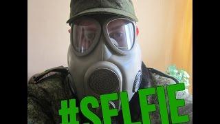 #Селфи в противогазах (Gas mask selfie)(Трешняковое видео без глубокого смысла. Скоро новые обзоры противогазов на канале https://www.youtube.com/c/SamhainsGasMasks..., 2015-04-17T18:59:11.000Z)