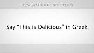 """How to Say """"This Is Delicious"""" in Greek 