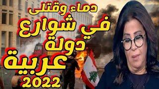 ليلى عبد اللطيف احساس  يصيب كالعادة بدماء وقتلى في شوارع دولة عربية وحدث كبير وفتنة طائفية
