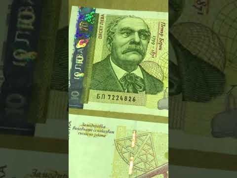 10 Bulgarian lev banknote