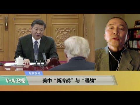 """专家视点(王飞凌):美中""""新冷战""""与""""暖战"""""""