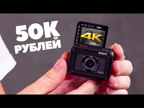 Камера для блогеров