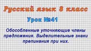 Русский язык 8 класс (Урок№41 - Обособленные уточняющие члены предложения.Знаки препинания при них.)