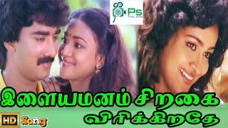 இளையமனம் சிறகை விரிக்கிறதே இரவு பகல் எங்கோ பறக்கிறதே காதல் ||Ilaya Manam Siragai||Love Duet H D Song