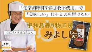 http://jako10.com 宇和島練り物工房 みよしの三好良貴さんに、 こだわ...