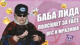Бабуля 95 лет  поясняет за FACE - бургер , UFC , МРАЗИШ. Реакция