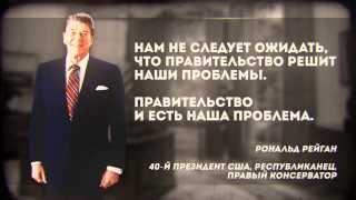 Рональд Рейган. Цитата.