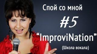 """Уроки вокала, школа вокала, """"Спой со мной"""" (#5), ImproviNation, Ирина Цуканова"""