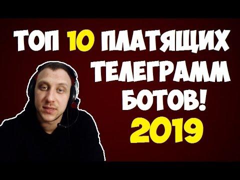 Топ 10 платящих телеграмм ботов 2019 (Показал вывод)