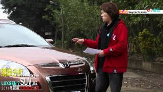 Luxgen 7 SUV購車分析