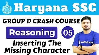 7:30 PM - HSSC Group D 2018 | Reasoning by Hitesh Sir | Inserting the Missing Character