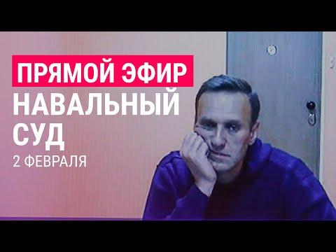 Навальный. Cуд | 02.02.21