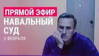 Навальный. Cуд   02.02.21