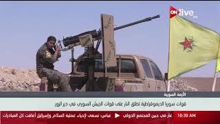 موسكو تتوعد بالرد في حال تكرار عمليات قوات سوريا الديموقراطية باتجاه قوات الجيش السوري