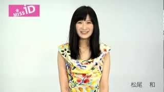 ミスiD 2013 松尾和 生年月日:1992年1月20日 出身地:福岡県 サイズ:T...