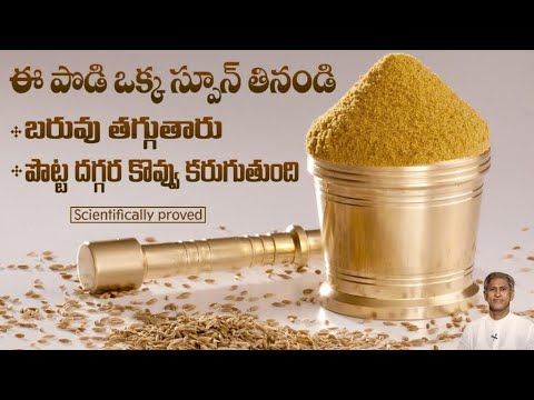 Natural Herb Powder for Weight Loss | Fat Cutter Drink | Cumin Benefits | Dr. Manthena's Health Tips