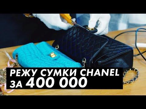Разрезаю сумки CHANEL