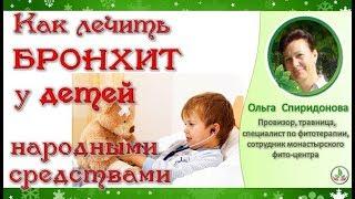 Как лечить бронхит у детей? Лечение бронхита народными средствами. Ольга Спиридонова
