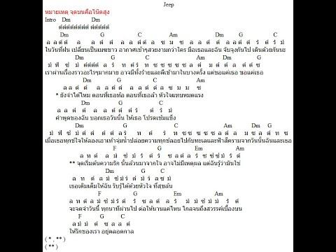 แจกโน๊ตเพลง Jeep วัชราวลี easy piano / keyboard