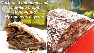 Обалденный постный диетический блинный торт!!!