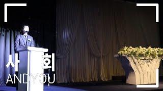 [전주주례없는예식]결혼식 사회[전주 아름다운]