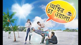 অস্থির চা ওয়ালা || OSTHIR CHA WALA || BANGLA NEW FUNNY VIDEO 2020 || THE BEKAR TUBERS
