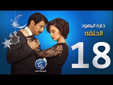 مسلسل حارة اليهود - الحلقة الثامنة عشرة | Episode 18 - Haret El Yahud