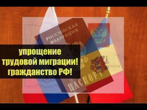 Упрощенное гражданство РФ для граждан Молдовы. Трудовая миграция. ФМС. миграционный юрист.