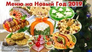 Новогоднее Поздравление + Меню на Новый Год 2019!