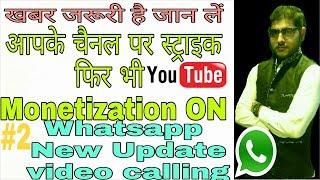 2 community guidline strike | 2 copyright strike | channel monetize Enable | youtube new update 2018