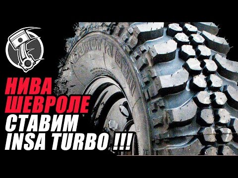 Нива Шевроле Insa Turbo