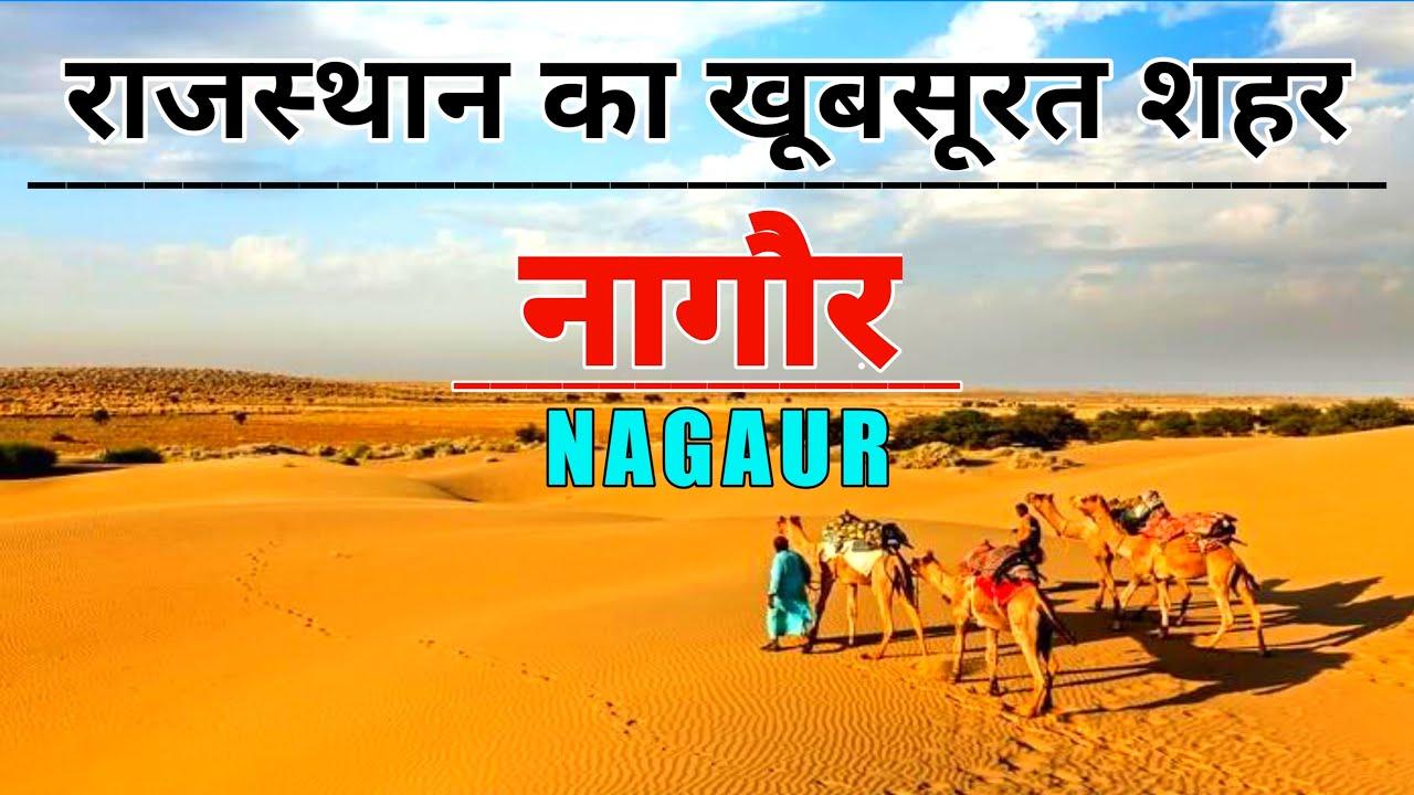 NAGAUR City 20  Views & Facts About Nagaur City    Rajasthan    India