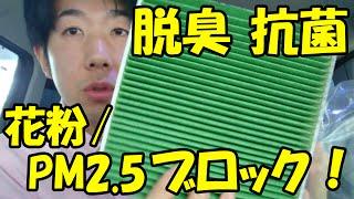 簡単DIY!車のエアコンフィルター交換のやり方(方法) thumbnail