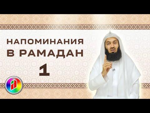 НАПОМИНАНИЯ В РАМАДАН 1 | Муфтий Менк