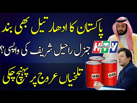 Haqeeqat TV: Saudi Arabia Not Interested to Supply Oil to Pakistan on Deferred Payments