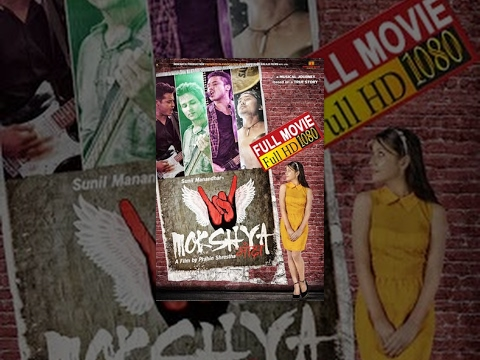 NEW NEPALI MOVIE || MOKSHYA  || मोक्ष ||FULL MOVIE || MOST AWARDED MOVIE 2014