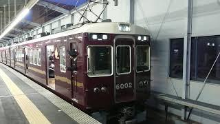 阪急電車 宝塚線 6000系 6002F 発車 三国駅 「20203(2-1)」