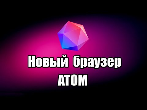 Новый браузер Atom. Как скачать браузер Атом