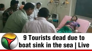 9 Tourists dead due to boat sink in the sea near Tiruchendur   Detailed Report