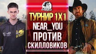 Near_You ПРОТИВ СКИЛЛОВИКОВ! 3 ЭТАП - ТУРНИР 1x1!