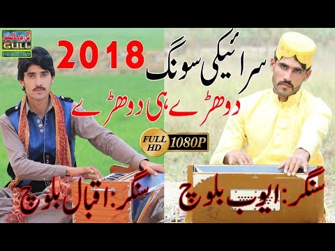 Dhory Hi Dhory - Iqbal baloch - Ayub Baloch -  latest saraiki song 2018 Gull Production PK