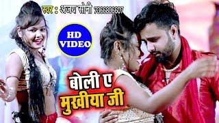 Ajay Soni का नया सबसे हिट लोकगीत 2018 - Boli Ae Mukhiya Ji - Bhojpuri Hit Song 2018 HD