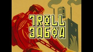 Troll Factory (Troll Zavod)