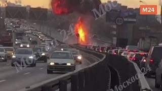 Смотреть видео ВЗРЫВ ГАЗЕЛИ НА ТТК В МОСКВЕ - Москва 24 (ЭКСКЛЮЗИВ) онлайн