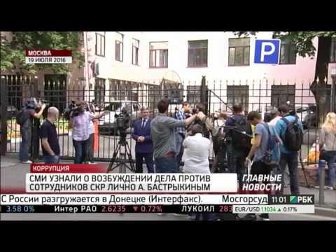 Уголовное дело о взятках против сотрудников СКР завёл лично А.Бастрыкин